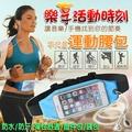手機運動腰包 貼身隱形運動用腰包 戶外防水超薄跑步腰包 多功能馬拉松腰帶
