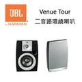 JBL Venue Tour 二音路環繞喇叭