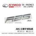 YC騎士生活_KYMCO光陽原廠 ABS 字樣 貼紙 立體貼紙 G6、雷霆S、Racing S 150 ABS 標誌