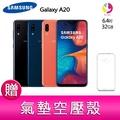三星 SAMSUNG Galaxy A20 3G/32GB 6.4吋 智慧型手機 贈氣墊空壓殼