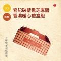 【容記】香濃破壁黑芝麻醬 三罐暖心禮盒組 大人系無糖X3