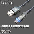 【A-GOOD】Micro USB 手機電池防爆智能斷電閃充傳輸線