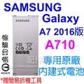 【贈8件拆機工具】三星 SAMSUNG Galaxy A7 2016版 A710 需拆解手機 內建式原廠電池/BA710ABE/3300mAh-ZY