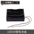益智18650電池盒三節3節 12.6V 串聯 帶粗線12V 鋰電池盒 智能小車