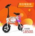 【大有運動】👍小型 微型 電動車 電動車 自動車 環保 腳踏車 自行車 方便攜帶 鋁合金 一體成形 輕巧