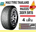 MAXXIS ยางรถยนต์ 30x9.5R15 รุ่น AT-700 4เส้น (ใหม่เอี่ยมปลายปี 2018)