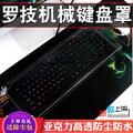 羅技G610 G810 G213 G910 G613 K840 G9RO G710+ G512機械鍵盤防塵罩配件罩子全覆蓋防護墊遊戲裝備防水防塵
