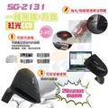 SG-2131高解析急速耐用型無線款一維紅光條碼掃描器