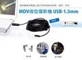 工程施工 管路大師 防水MDV微型攝影機 / 內窺鏡-USB7米