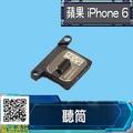 ☆雲端通訊☆拆機零件 iPhone 6 i6 聽筒 更換 無聲 小聲 破音 雜音 DIY價 零件價