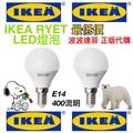 [IKEA代購]最低價 RYET LED燈泡 E14 400流明 球形 乳白色 1件裝/2件裝 IKEA 宜家