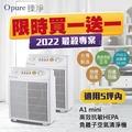 【Opure 臻淨】A1 mini 高效抗敏HEPA負離子空氣清淨機(迷你阿肥機)