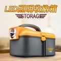 LED照明收納工具箱