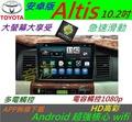 安卓版 10.2寸 ALTIS 音響 專用機 汽車音響 導航 USB Android 系統 主機 倒車影像 藍牙 dvd