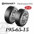 德國馬牌 UC6 195/65/15 二入組 操控性能輪胎