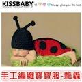 【手工編織寶寶服-瓢蟲】新生嬰兒拍照服/ 手工編織服/ 寶寶套裝/ 美人魚服/ 動物服/ 造型服/ 攝影服裝/ 道具