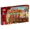 LEGO 樂高 80102 舞龍舞獅  賀歲新年 <亞洲限定款>