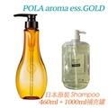 【日本代購-現貨】日本POLA aroma ess.GOLD 天然草本洗髮精(日本五星級飯店推薦)