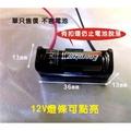 綠能光業23A 12V 電池盒 表演用 活動用 腳踏車 迷你電池盒