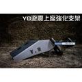 《新展車業》YB避震上座強化支架 YB 車台強化 強化支架 車台支架 Smax Force YAMAHA 避震鎖點強化
