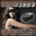 【免運】USB溫敷眼罩 熱敷眼罩 溫敷眼罩 熱敷眼睛 熱敷眼罩台灣製 usb調溫定時熱敷眼罩