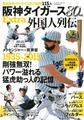 日本職棒阪神虎隊80年史完全讀本EXTRA外國人列傳