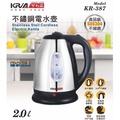 【KRIA可利亞】 2公升分離式304#不鏽鋼電水壺/快煮壺 (KR-387)