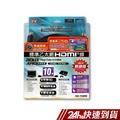 PX大通官方 HD-10MM HDMI 標準乙太網HDMI線10米