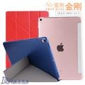 蘋果iPad Pro 10.5寸平板皮套 A1709輕薄外殼A1701變形金剛保護套