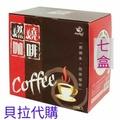 【優惠特賣】健康進行式燃燒咖啡 美國特濃強效版MCT2000燃燒咖啡 防彈咖啡 (10g*70包)