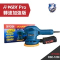 K-WAX RYOBI RSE-1250拋光機 轉速加強版 /DA機 網路經銷商 漆面修復 電動拋光機 漆面霧化kwax