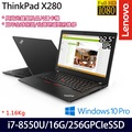 [贈原廠筆電包+無線鼠] Lenovo ThinkPad X280 20KFA017TW 12.5吋i7-8550U四核256G SSD效能Win10專業版商務筆電