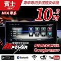 【送免安裝】賓士 MFA車系 CLA A GLA W176 W117 X117 W156 10.2吋 安卓機【禾笙科技】