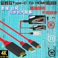 TYPE-C轉HDMI視訊線  新款Macbook.筆電.手機適用