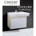 caesar 凱撒衛浴 浴室浴櫃 浴櫃組 可選配龍頭 LF5364A 面盆浴櫃組 衛浴設備 洗手台 瓷盆洗手檯