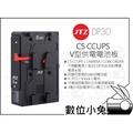 數位小兔【JTZ DP30 C5 CCUPS V型多功能供電電池板】電源電池板 V掛 V-lock 18650電池 兔籠