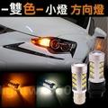 雙模式 方向燈 日行燈 1156 3156 7440 T20 單芯 斜角 LED 方向燈改日行燈 雙色方向燈 小燈 魚眼