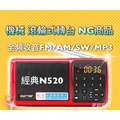 NG商品 機械式轉台 升級版 先科 N520 全頻道  FM AM SW 音響 收音機 插卡 mp3 播放器 音箱