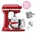 (超值組合)【KitchenAid】PRO500 Series 5QT 升降式攪拌機 Stand Mixer KSM500