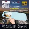 飛樂 Philo PV388TS 觸控式螢幕ADAS安全預警系統後視鏡型行車記錄器