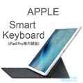 Apple Smart Keyboard 智慧鍵盤 (iPad Pro專屬配件)