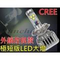 【S86】H4/HS1/LED大燈美國CREE燈泡3晶點30W/3000LM內建驅動-FIT~SWIFT~雷霆-G6