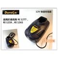 東方不敗 全新車王DUROFIX德克斯 RI1277 RI1239 RI1265 12V鋰電池用 充電器