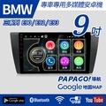 【免費安裝】BMW 三系列 E90 E92 E93 06-12 9吋 下置型安卓機【禾笙科技】