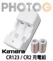 Kamera  CR2 充電組( 內含 充電器*1 / CR2 充電電池 2顆 ) 單迴路設計 拍立得 mini70 mini50 mini25