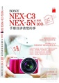 SONY NEX-C3‧NEX-5N相機100%手冊沒講清楚的事