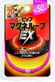 日本 易利氣 EX 加強版 磁力項圈 20粒磁石 50cm