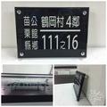 阿宗858-0509客製10mm壓克力標示牌/告示牌/指示牌/門牌/21X15cm/歡迎訂做