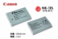 CANON NB-12L 專用鋰電池(副廠) JOVEN 相機專用鋰電池