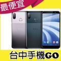 (台中手機GO) HTC U12 life 64GB 18:9 全螢幕手機